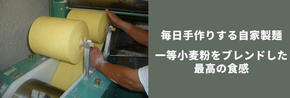 中華麵家まんまる